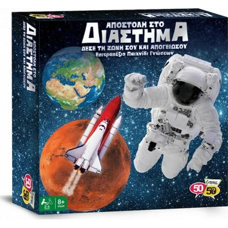 50/50 Games Αποστολή στο Διάστημα 505208